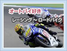 オートバイ好き